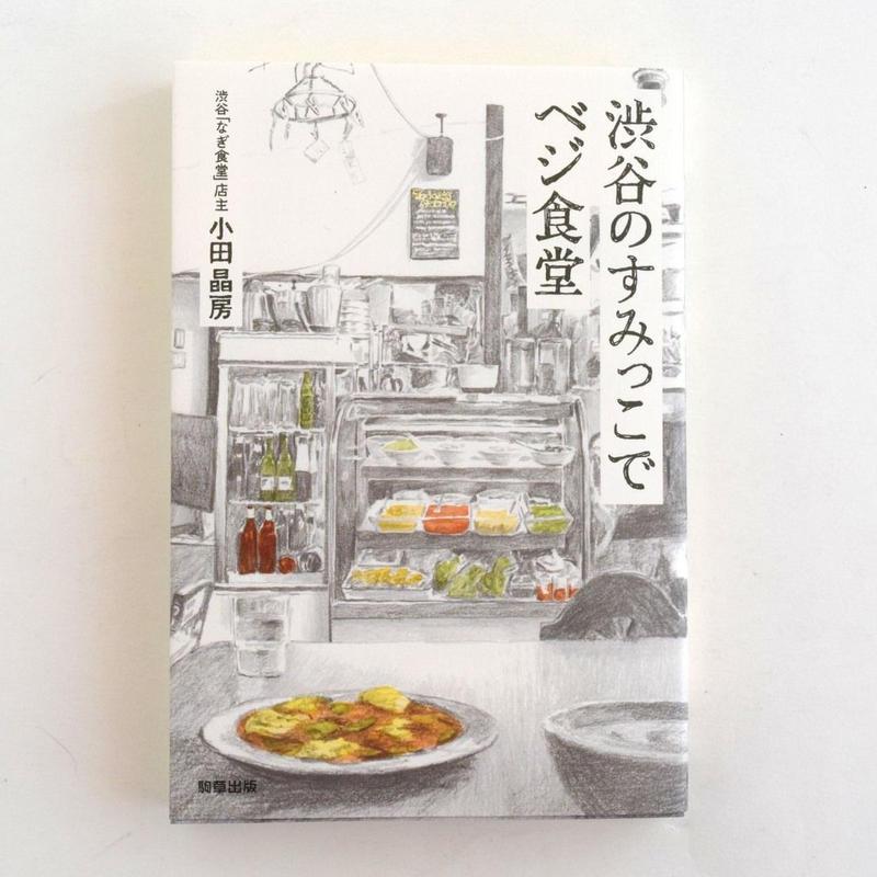 渋谷の隅っこでベジ食堂