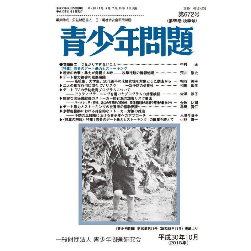 【電子版】『青少年問題』第65巻秋季号672号(平成30年10月号)