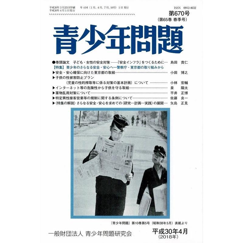 【電子版】『青少年問題』第65巻春季号670号(平成30年4月号)