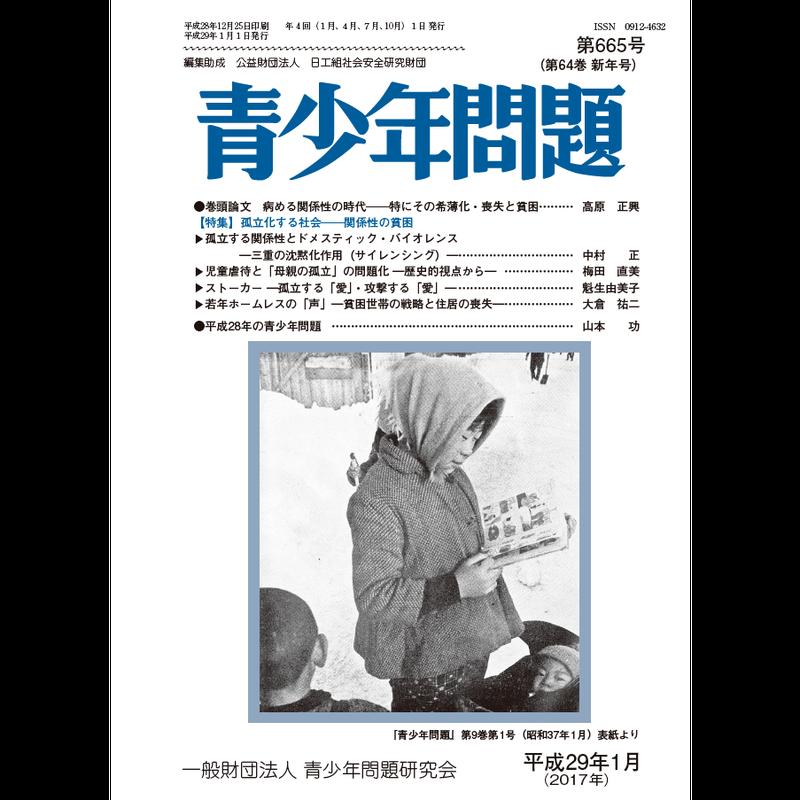 『青少年問題』第64巻新年号665号(平成29年1月号)