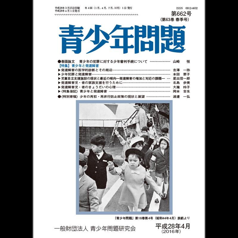 【電子版】『青少年問題』第63巻春季号662号(平成28年4月号)