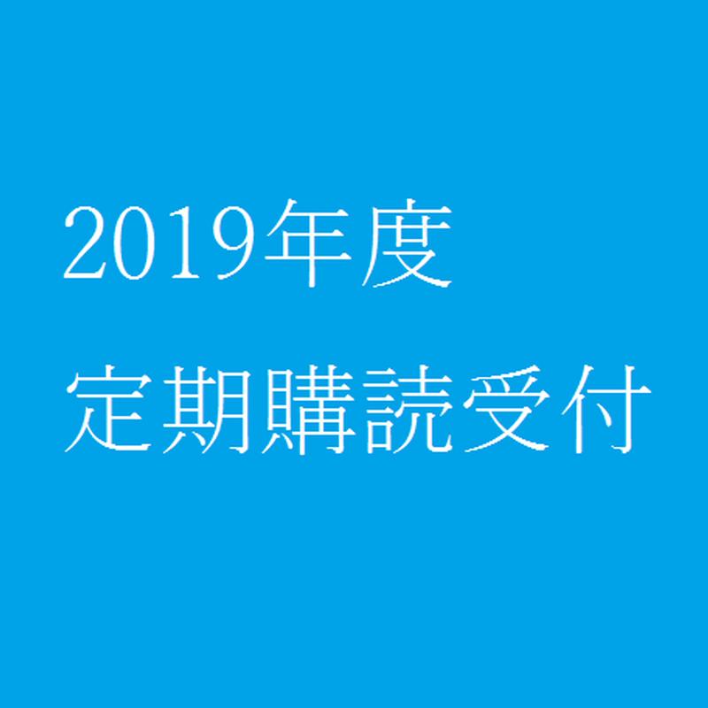 【2019年度】定期購読受付