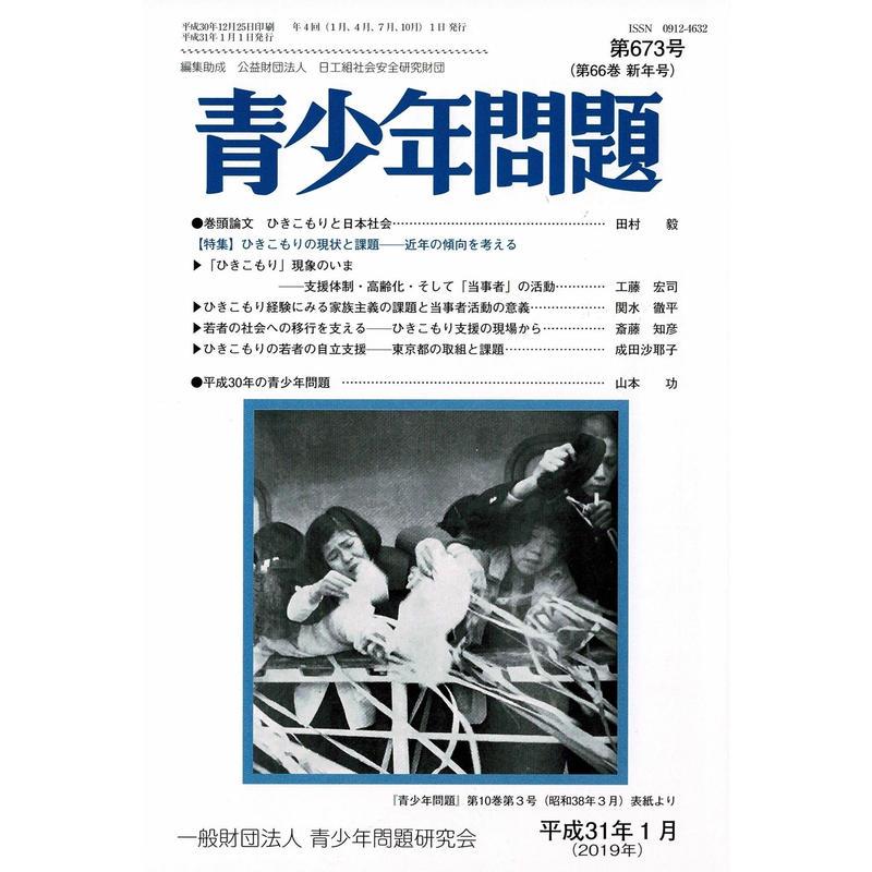 『青少年問題』第66巻新年号673号(平成31年1月号)