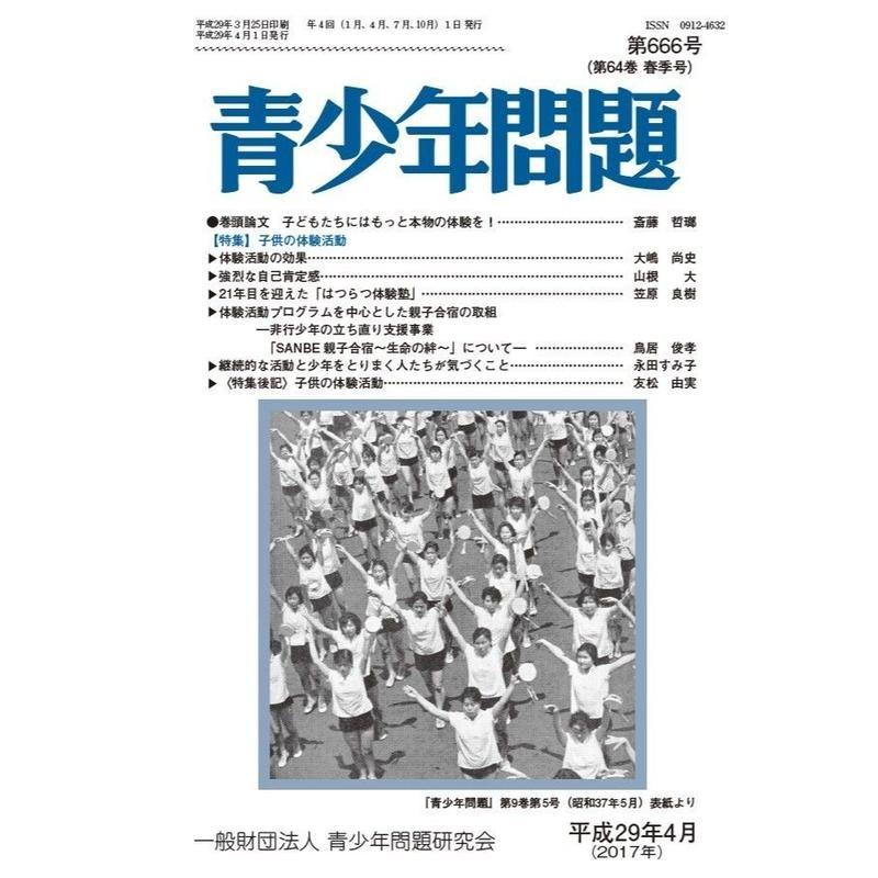 【電子版】『青少年問題』第64巻春季号666号(平成29年4月号)