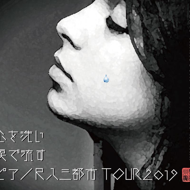 心を洗い涙で流すピアノ尺八三都市ツアー2019TICKET