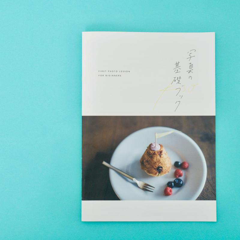 写真の基礎ブック