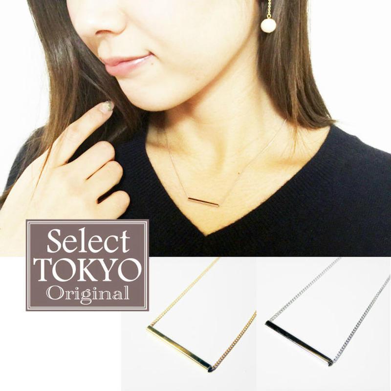 ◆シンプルで使いやすいバー&チェーンネックレス