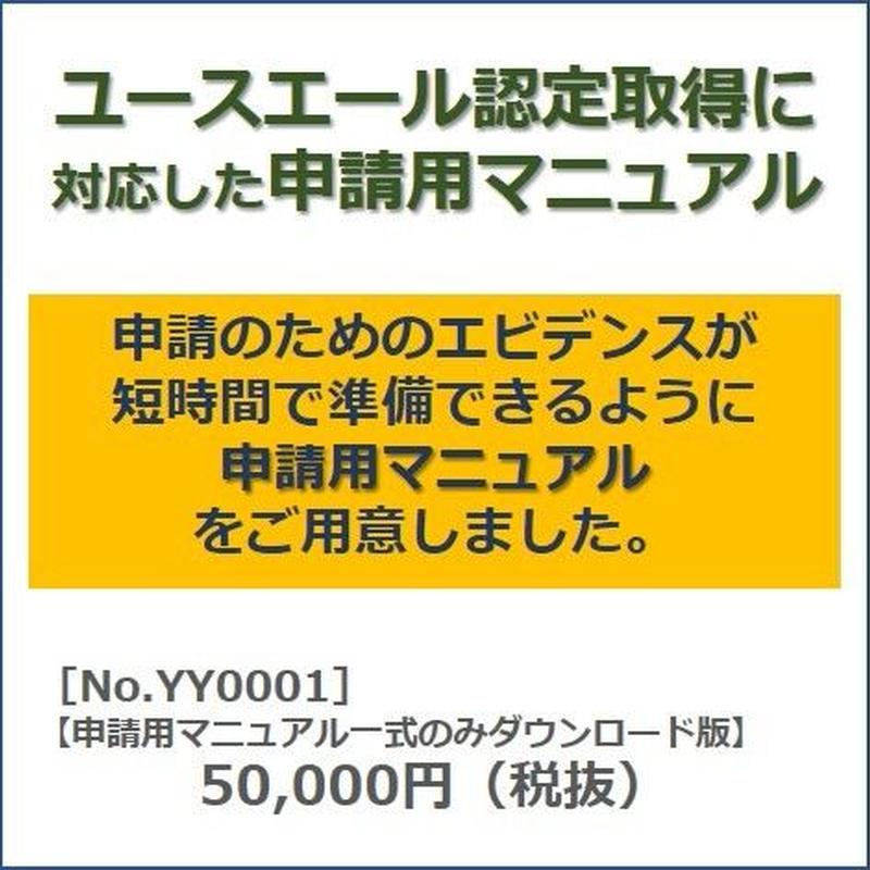 ユースエール認定取得支援パッケージ 【申請用マニュアル一式のみダウンロード版】[No.YY0001]