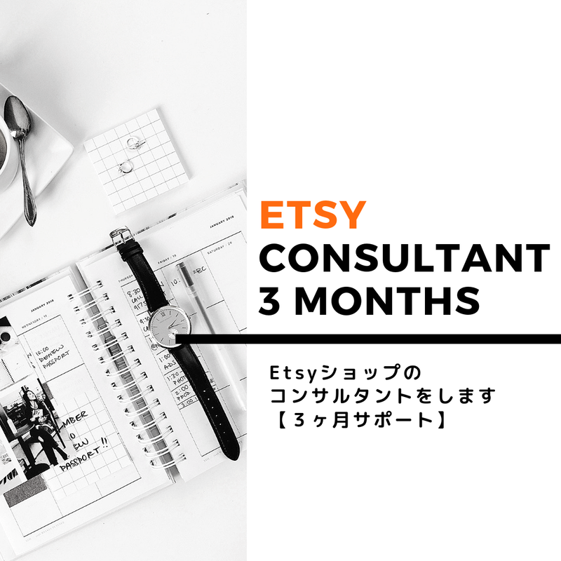 Etsyショップのサポート【3ヶ月】