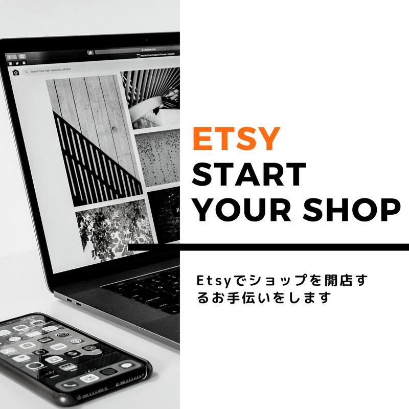 Etsyショップ開店のサポートします