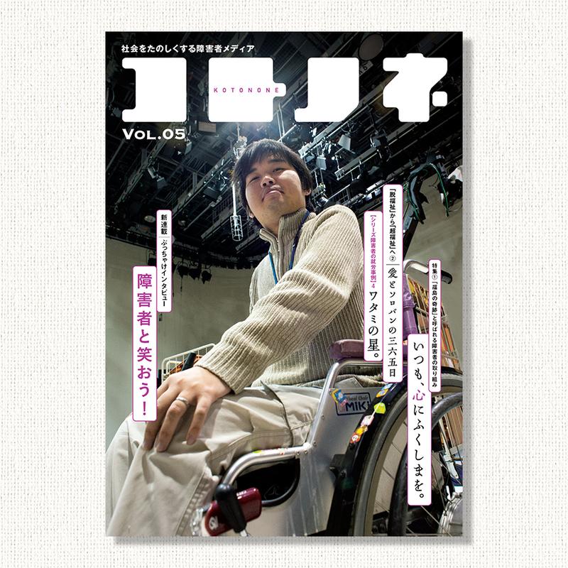 『コトノネ』Vol.05