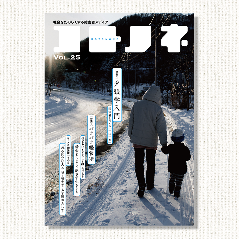 『コトノネ』Vol.25