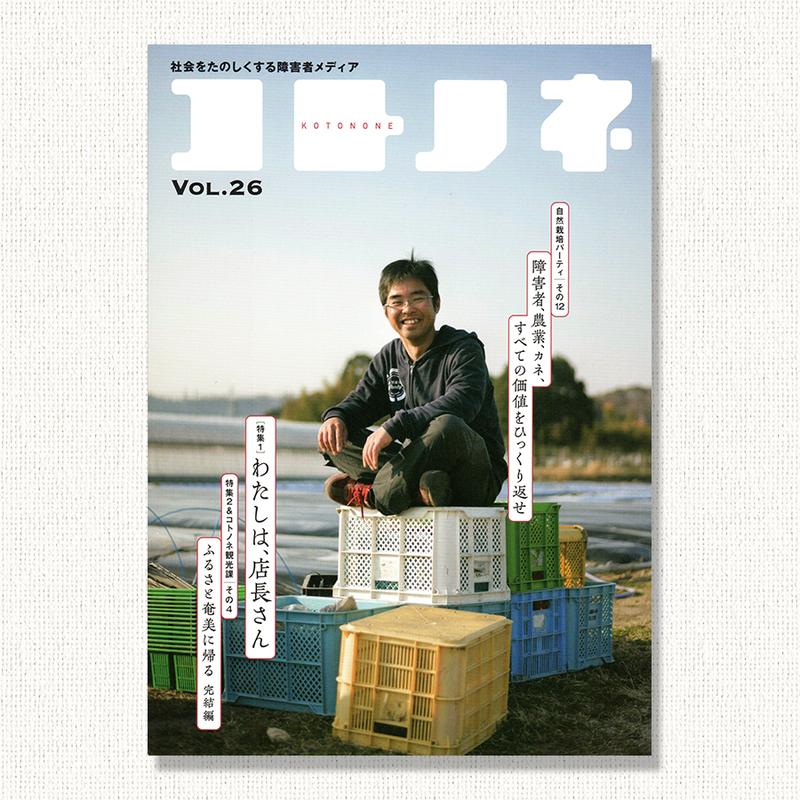 『コトノネ』Vol.26