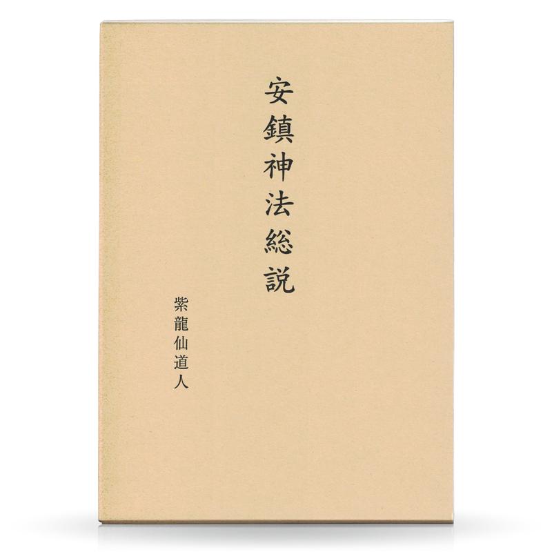 安鎮神法総説