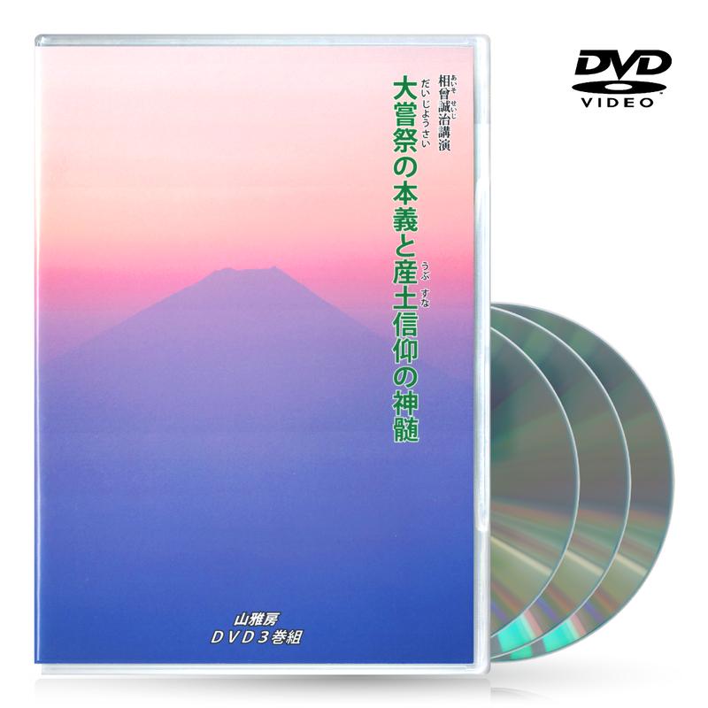 DVD【相曽誠治・講演 15】大嘗祭の本義と産土信仰の神髄