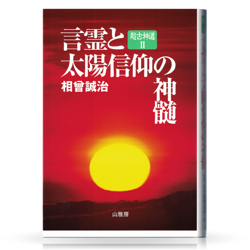 超古神道Ⅱ 言霊と太陽信仰の神髄