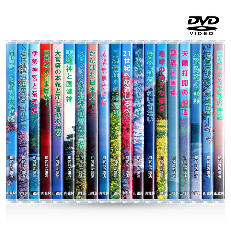 DVDセット全19作【相曽誠治・講演全集】特典進呈