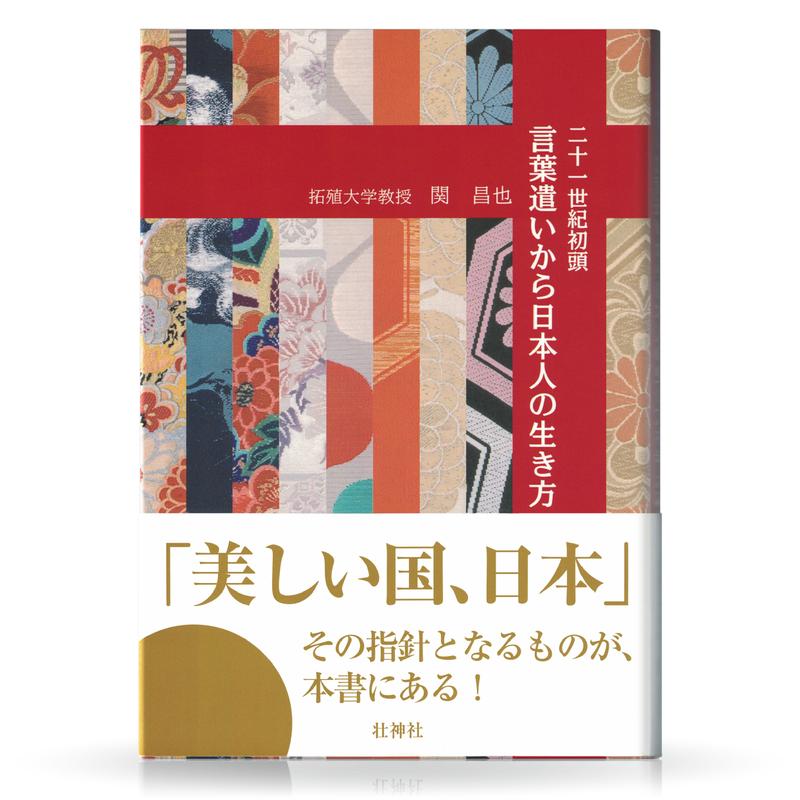 二十一世紀初頭 言葉遣いから日本人の生き方を考える