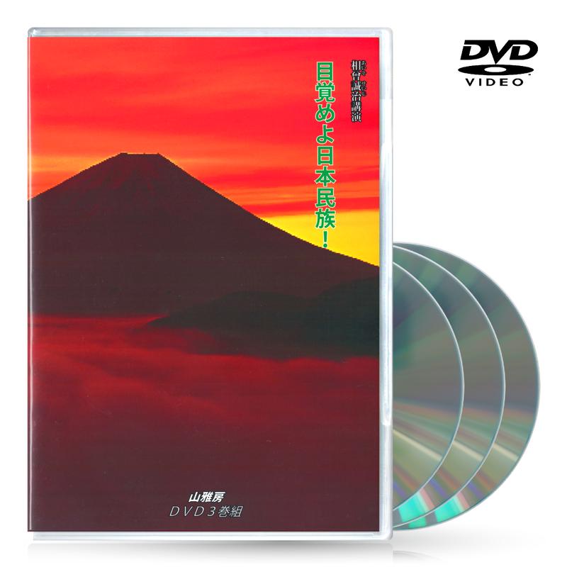 DVD【相曽誠治・講演 16】目覚めよ日本民族!