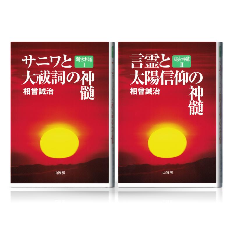 セット2巻組 超古神道 相曽誠治著作集