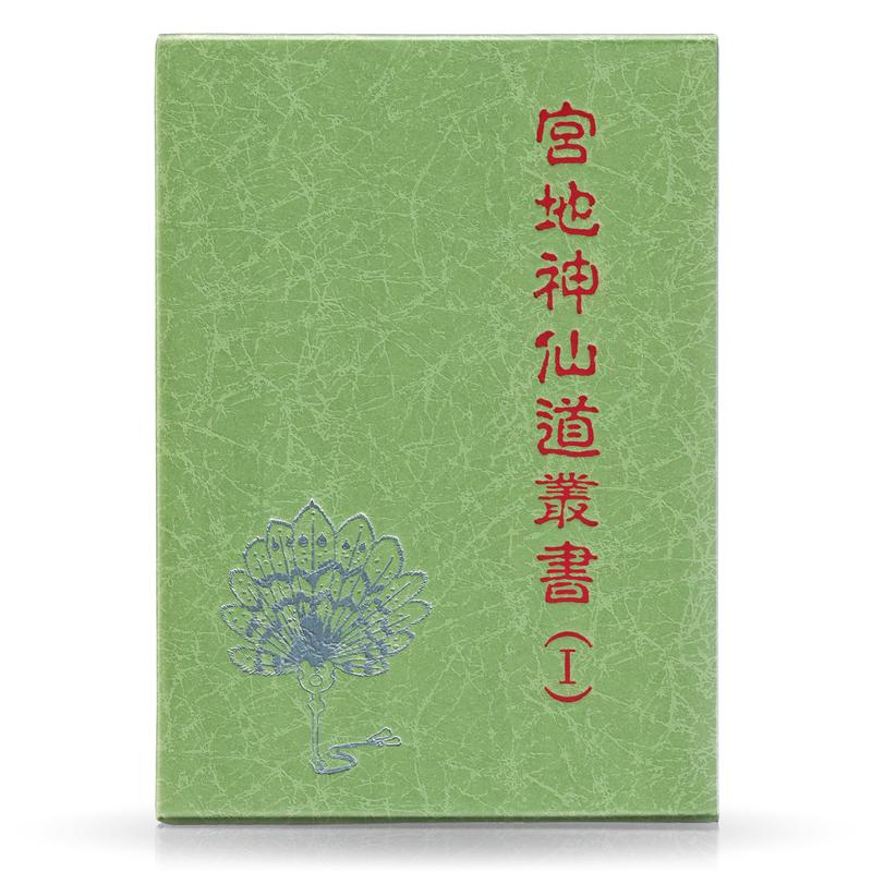 宮地神仙道叢書(1)