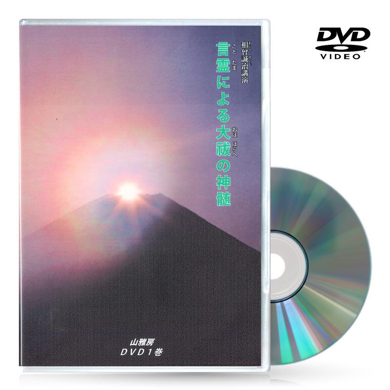 DVD【相曽誠治・講演 1】言霊による大祓詞の神髄