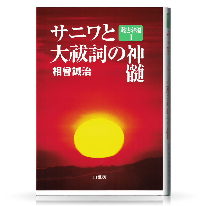 超古神道Ⅰ サニワと大祓詞の神髄
