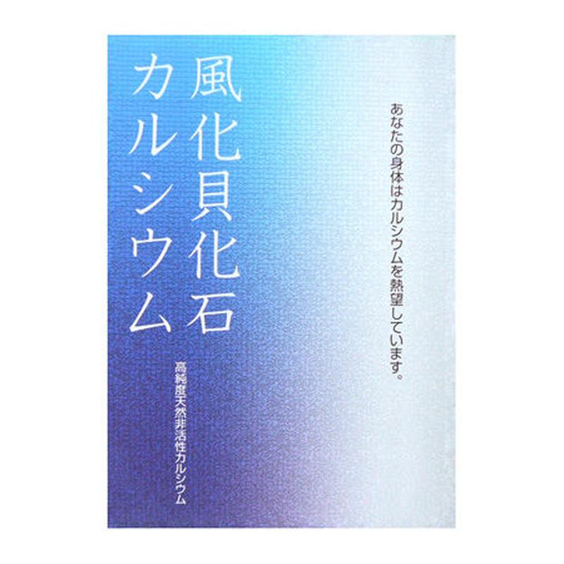 【送料100円】 風化貝化石カルシウム(書籍)
