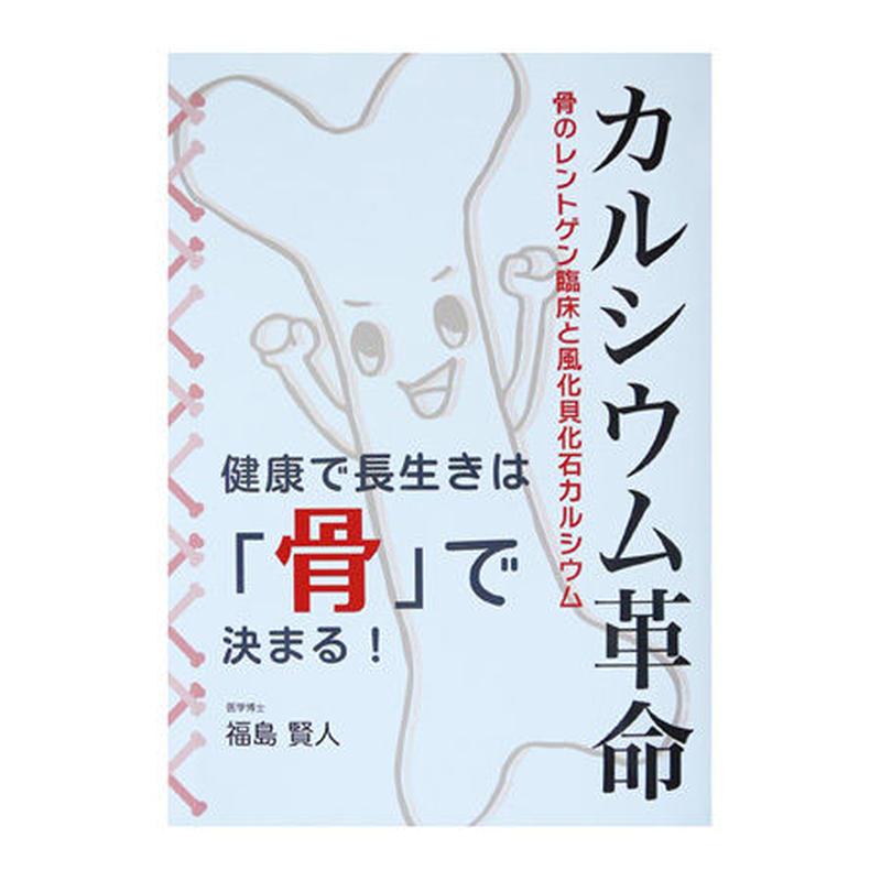 【送料100円】 カルシウム革命(書籍)