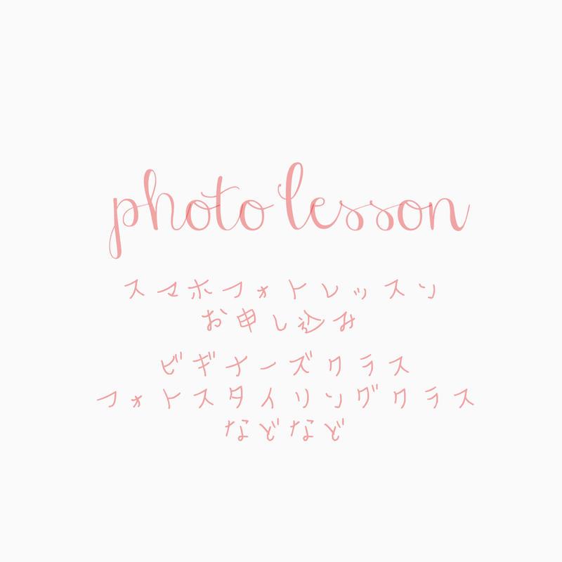 Photo Lesson  こちらより⇨