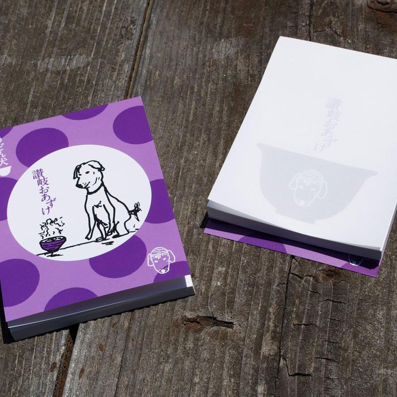【うどん犬シリーズ】 讃岐おあずけ犬 メモ帳 紫