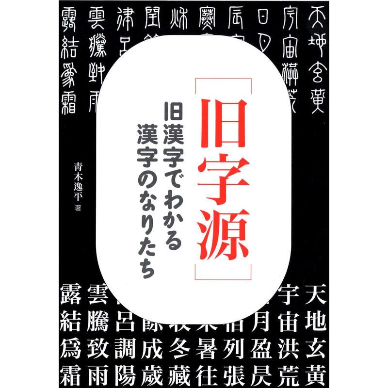 [旧字源]旧漢字でわかる漢字のなりたち