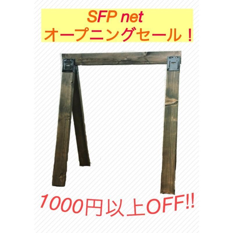 SFP net オープニングセール! 自転車ラック 木製(脚部1000mm、上部バー910mm)