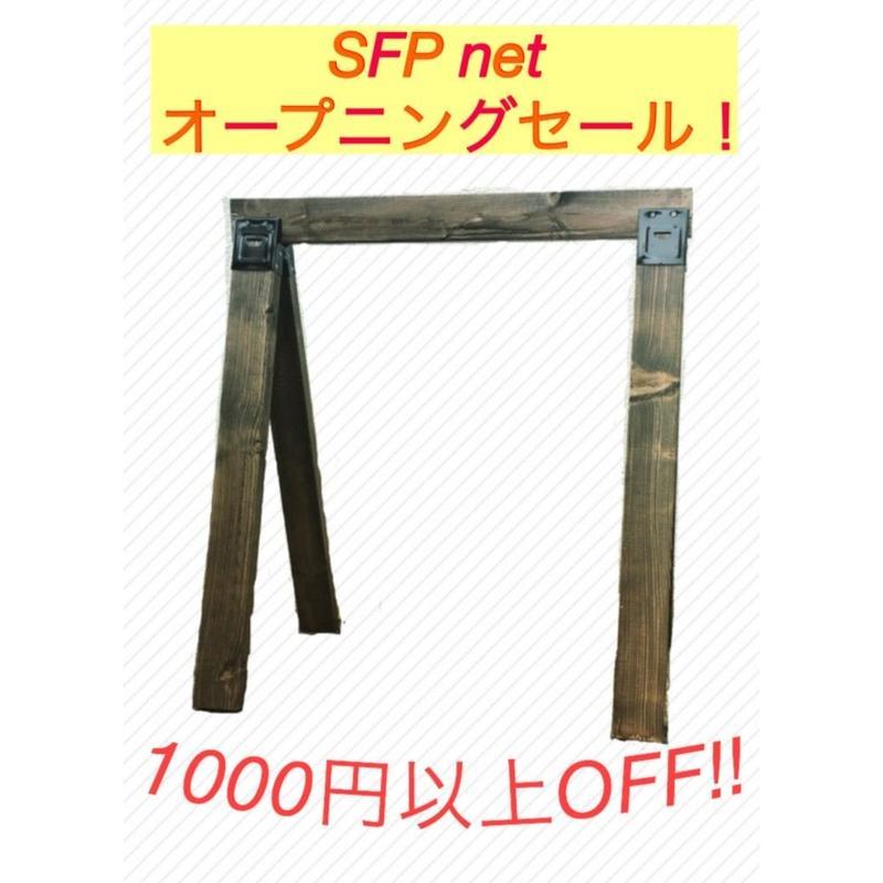 SFP net オープニングセール!自転車ラック 木製(脚部1100mm、上部バー910mm)