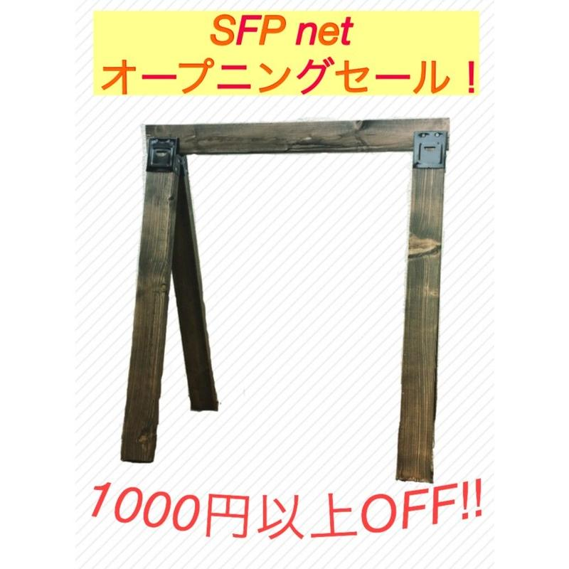 SFP net オープニングセール! 自転車ラック 木製(脚部1100mm、上部バー1100mm)