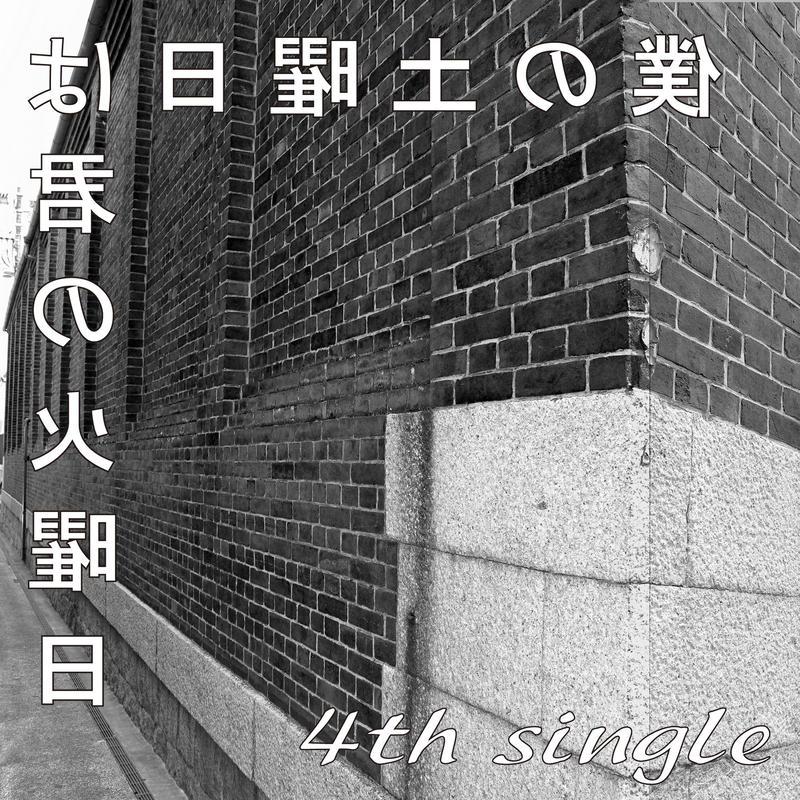 【予約特典付き予約】Sha☆in 4thシングル「僕の土曜日は君の火曜日」