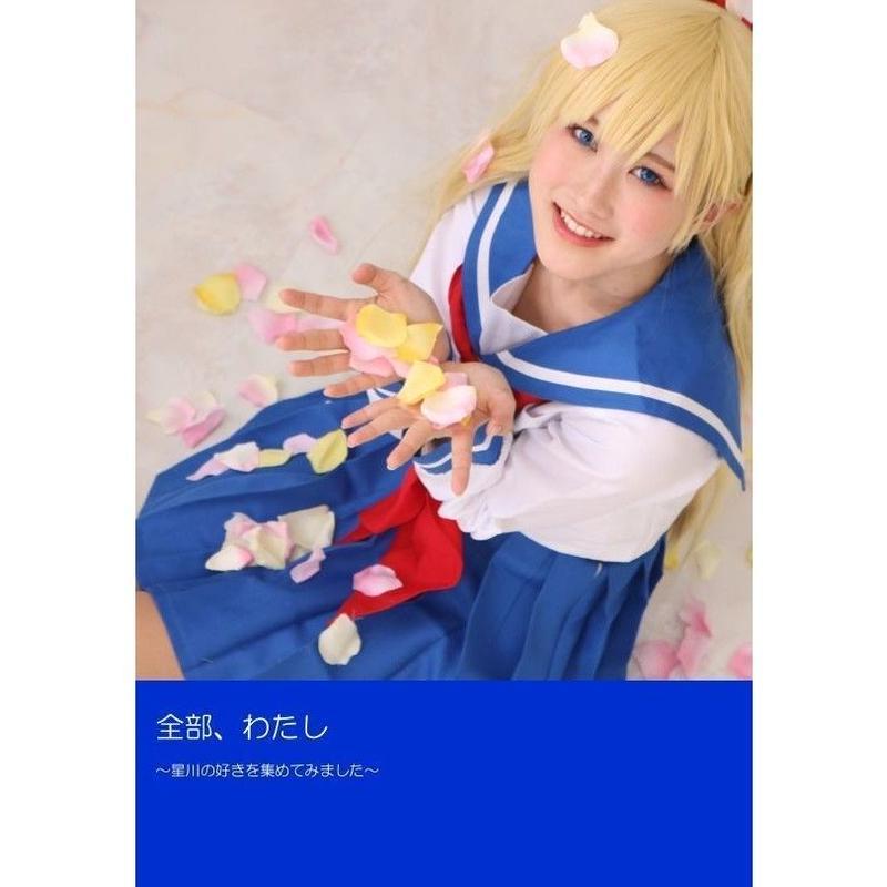 星川愛美デジタルフォトブック「全部、わたし」Manami Hoshikawa Digital photo book No3