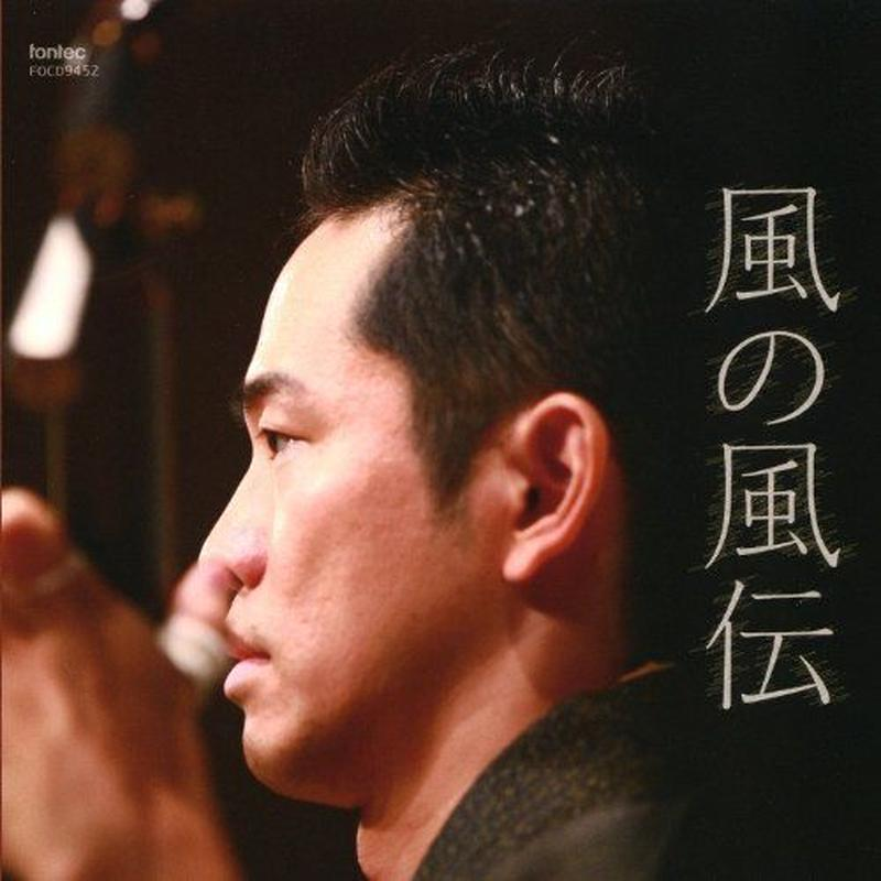 風の風伝(CDアルバム)