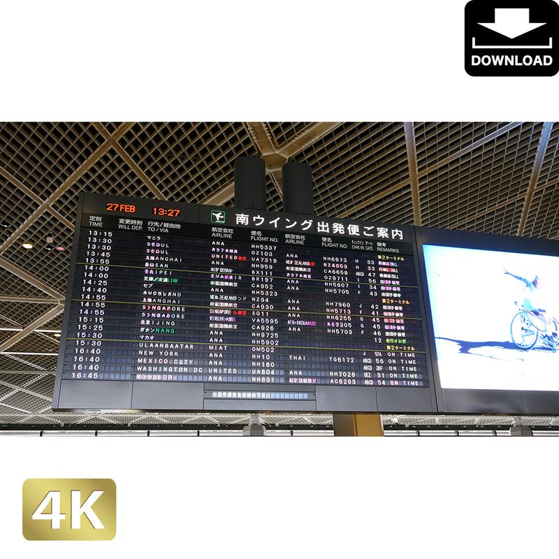 2031102 ■ 成田空港 フラップボード