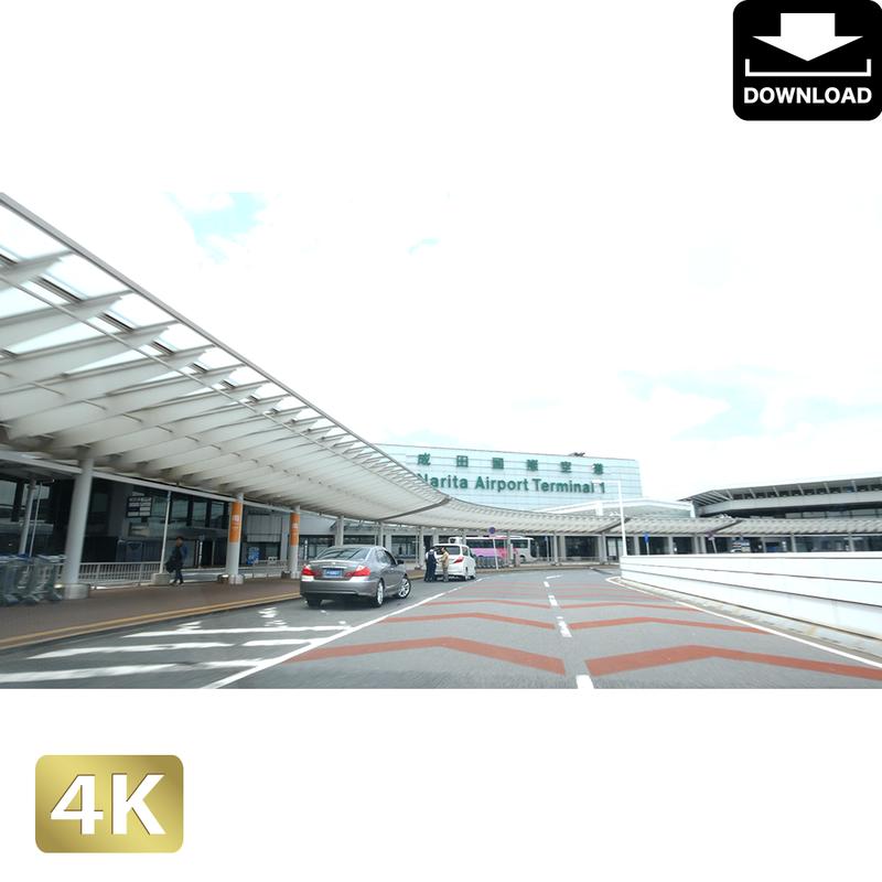 2031038 ■ 成田空港 第1ターミナル