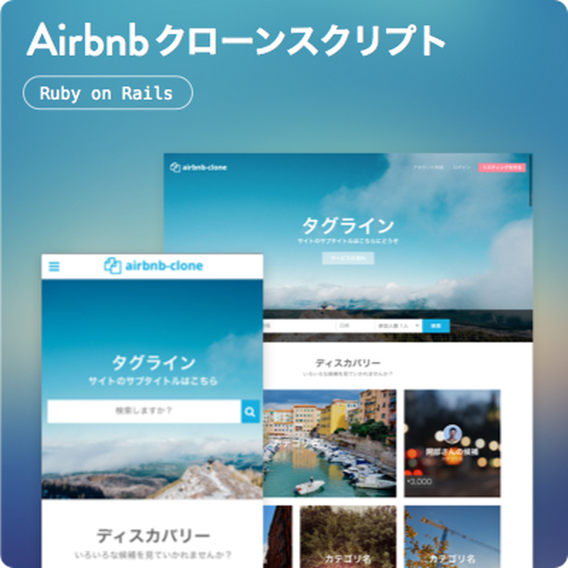 Airbnb クローンスクリプト