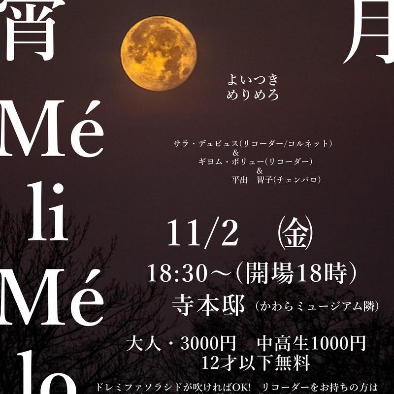 bIWAKOビエンナーレコンサート 宵月   中高生チケット