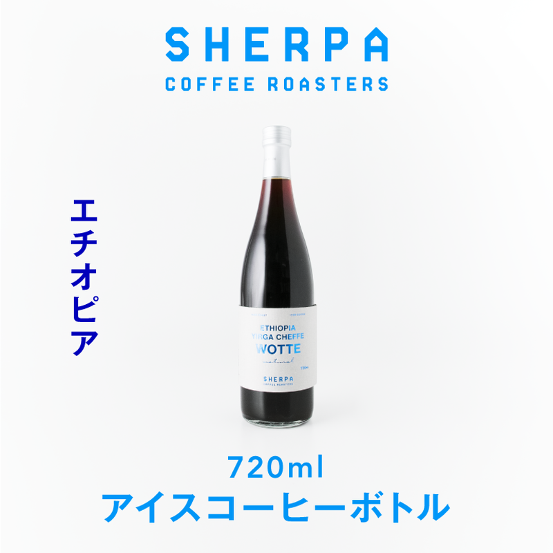 BOTTLE COFFEE   アイスコーヒー( エチオピア イルガチェフェ ウォテ/ 瓶  )