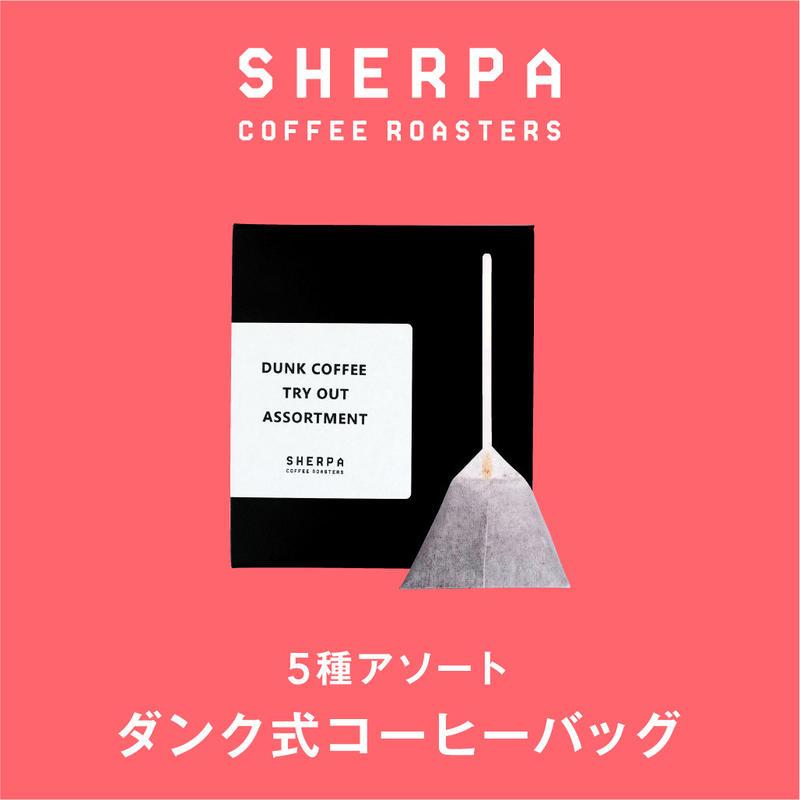 ダンク式コーヒーバッグ 5種アソート