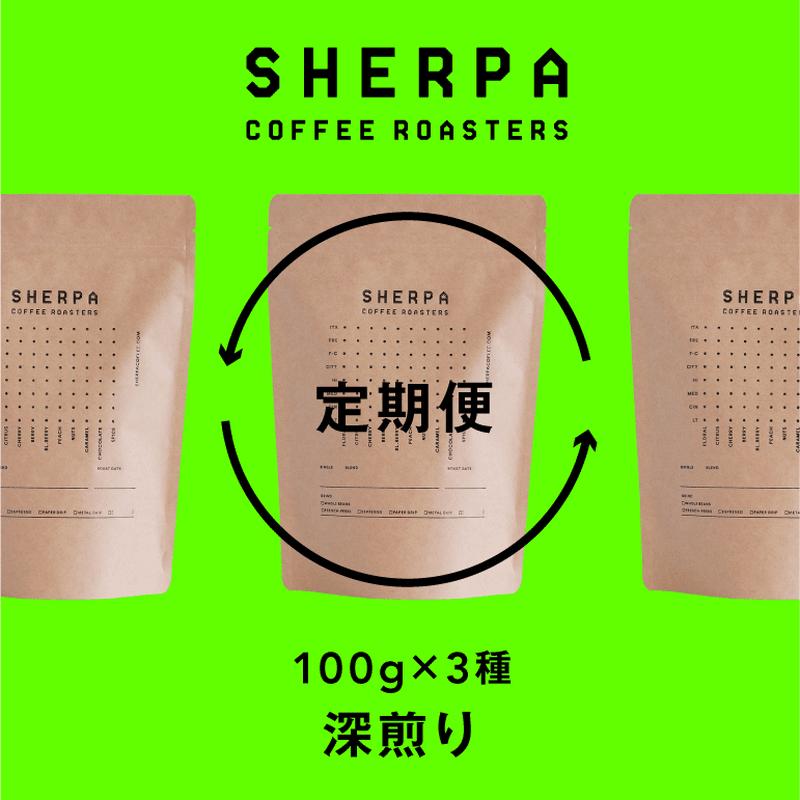【定期便】深煎り 100g×3種類(300g)