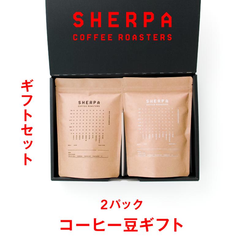 ギフト コーヒー豆  200g ×  2 パック入 (  ブレンド06 / グァテマラ サンタカタリーナ モンターニャ  )