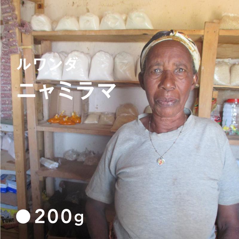 ルワンダ ニャミラマ /  浅煎り (Medium Roast)