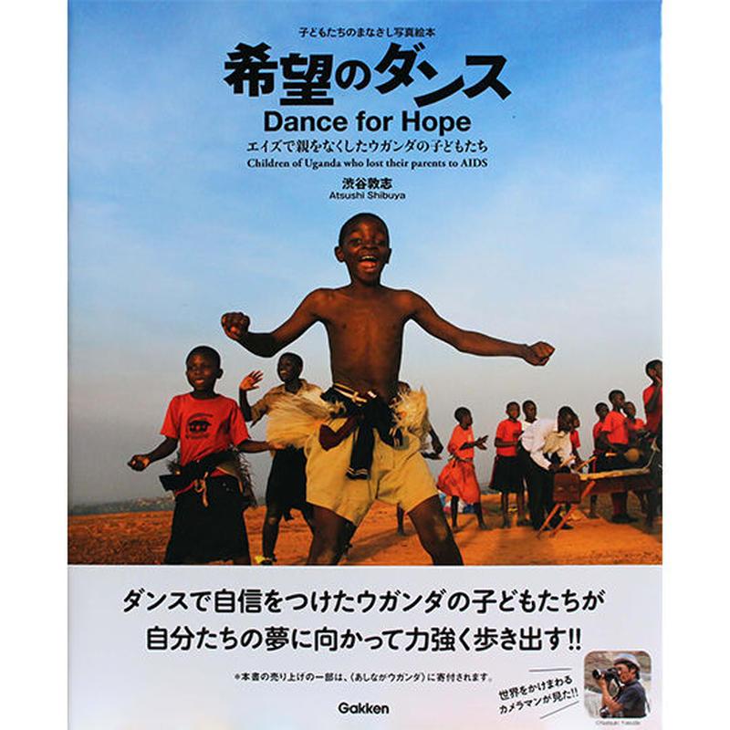 写真絵本『希望のダンス〜エイズで親をなくしたウガンダの子どもたち』Dance for Hope