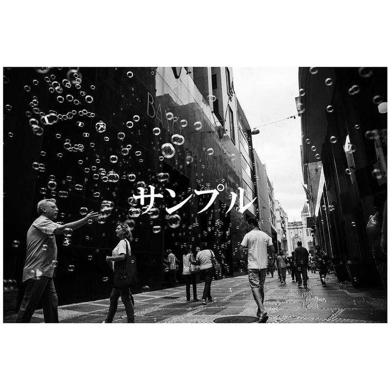 銀塩プリント(小)ご注文 336mm × 412mm