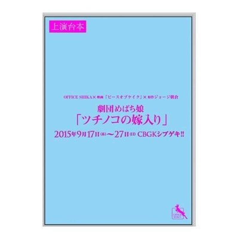 劇団めばち娘旗揚げ公演 「ツチノコの嫁入り」上演台本